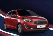 Photo of लांच हुई Ford Figo ऑटोमेटिक, जानिये इसके फीचर्स और खासियत